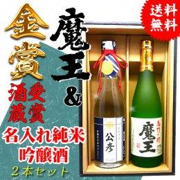 送料無料!魔王と名入れ日本酒純米吟醸ギフトセット720ml×2本高級名入れラベル!還暦祝いや古希祝いに