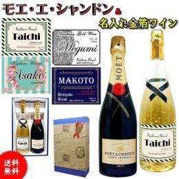 【送料無料】モエシャンドン アンペリアルと名入れ金箔ワインのセットお洒落なラベルにお名前を英語でお入れいたします。国産ゴールドワイン をギフトに!名入り・結婚記念日・プレゼント・名入れ