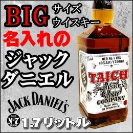 送料無料!どデカサイズ!名入れのジャックダニエルBIG!Jack Danielテネシーウイスキー&ヴィンテージラベル 1750ml・バーボン英語ラベル・父の日
