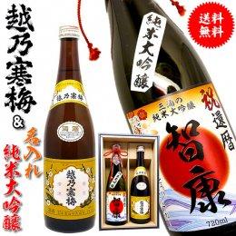 送料無料!越乃寒梅と名入れの純米大吟醸 2本セット日本酒 還暦祝いに最適なギフト! 誕生日プレゼント