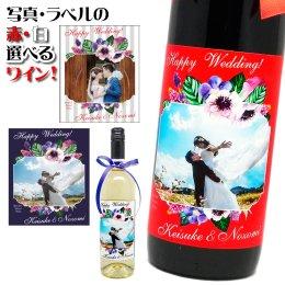 写真&名入れワイン【赤白から選べる】カラーが選べるブーケラベルにお写真をお入れいたします。美味しい フランス産ワイン を結婚祝い等のギフトに!【送料無料】