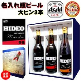 【送料無料】名入れビール3本セット!オリジナルラベル・アサヒとキリンの【大瓶】選べる銘柄!