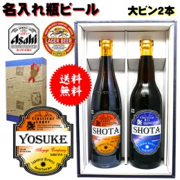 名入れ英字ビール大瓶2本セット!オリジナル名入れラベル・アサヒスーパードライ&キリンラガーから選べる銘柄!【送料無料】