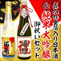 名入れ金箔入り本醸造と御祝い入れ純米大吟醸 日本酒2本セット酒 還暦祝い等に最適なギフト!【送料無料】