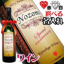 名前入れの ワイン 【赤と白から選べる750ml】お洒落なアンティークラベルにお名前を英語でお入れいたします。甘くて美味しい フランスワイン を贈り物に!