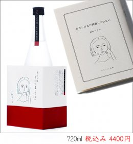 ほろよい文庫二杯目 純米吟醸酒【あたしはまだ到着していない】女瓶【山内マリコ小説】