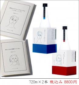 ほろよい文庫 純米吟醸酒<br>【長岡セット】男瓶&女瓶セット【山内マリコ小説】