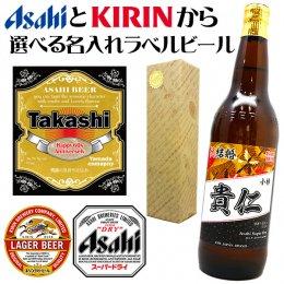 名入れラベルの国産ビール(大瓶)!選べる6種のラベル!ASAHIスーパードライ&KIRINラガーから選べる【大びん1本】