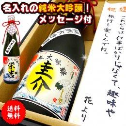 送料無料!名入れのお酒・純米大吟醸酒!世界にひとつの特別な贈り物に!筆字体ラベルとメッセージ付・還暦・誕生日・父の日・母の日
