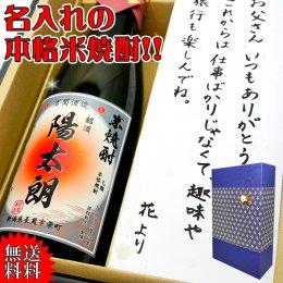 名入れのお酒・新潟産の米焼酎!世界にひとつの特別な贈り物に!筆書体ラベルとメッセージ付・還暦・誕生日・父の日【 送料無料】
