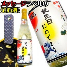 送料無料!金箔入り<BR>メッセージラベルの日本酒<BR>世界にひとつの特別な贈り物に!