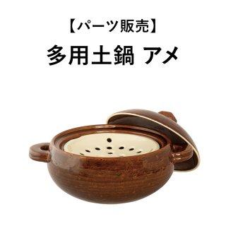 【パーツ販売】多用土鍋 アメ