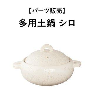 【パーツ販売】多用土鍋 シロ