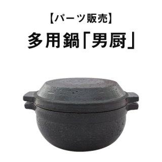【パーツ販売】多用鍋「男厨」