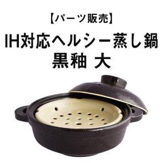 【パーツ販売】IH対応ヘルシー蒸し鍋「優」黒釉 大