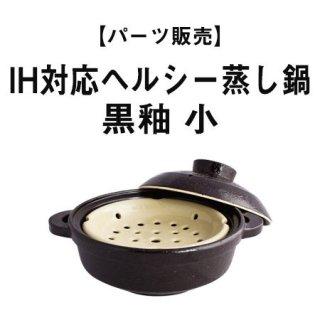 【パーツ販売】IH対応ヘルシー蒸し鍋「優」黒釉 小