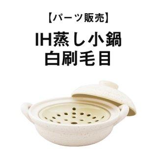 【パーツ販売】IH蒸し小鍋 白刷毛目