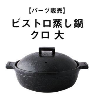 【パーツ販売】ビストロ蒸し鍋 クロ 大