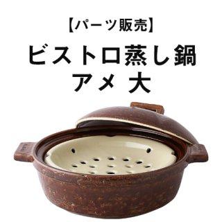 【パーツ販売】ビストロ蒸し鍋 アメ 大