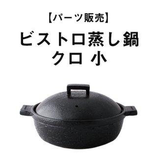 【パーツ販売】ビストロ蒸し鍋 クロ 小