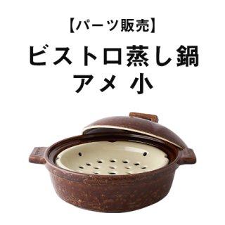 【パーツ販売】ビストロ蒸し鍋 アメ 小