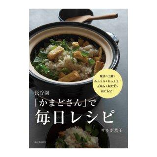 長谷園「かまどさん」で毎日レシピ(BK-05)