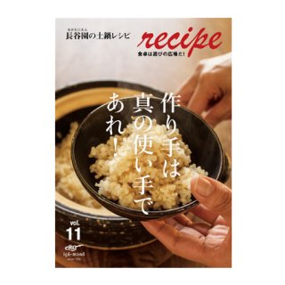 recipe vol.11「作り手は真の使い手であれ!」(RC-11)