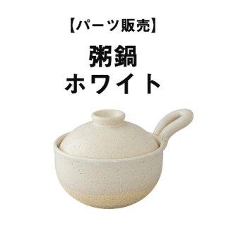 【パーツ販売】粥鍋 ホワイト
