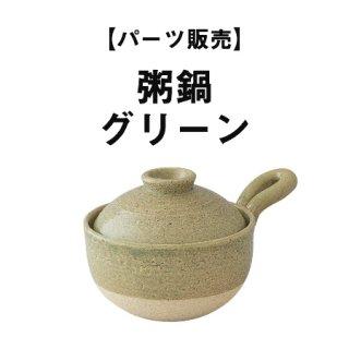 【パーツ販売】粥鍋 グリーン