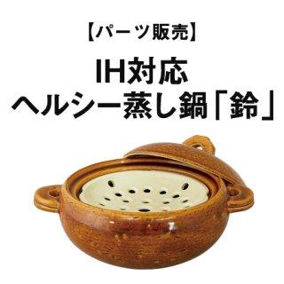 【パーツ販売】IH対応ヘルシー蒸し鍋「鈴(りん)」