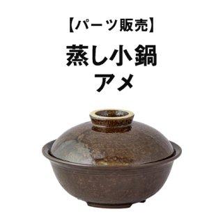 【パーツ販売】蒸し小鍋 アメ