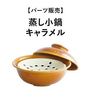 【パーツ販売】蒸し小鍋 キャラメル