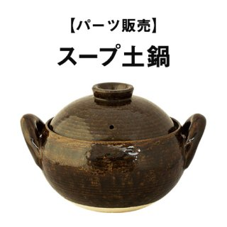【パーツ販売】スープ土鍋
