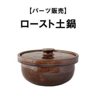 【パーツ販売】ロースト土鍋