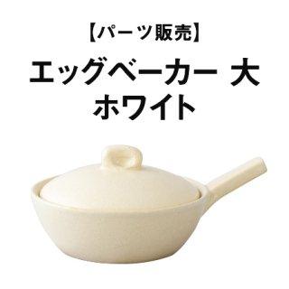 【パーツ販売】エッグベーカー ホワイト 大