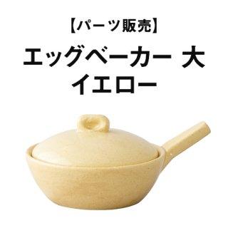 【パーツ販売】エッグベーカー イエロー 大
