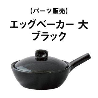 【パーツ販売】エッグベーカー ブラック 大