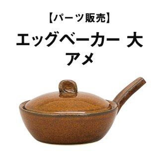 【パーツ販売】エッグベーカー アメ 大