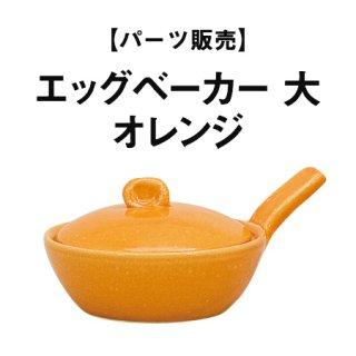 【パーツ販売】エッグベーカー オレンジ 大