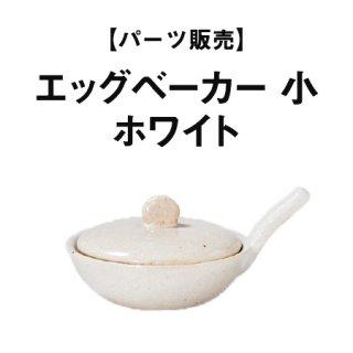 【パーツ販売】エッグベーカー ホワイト 小