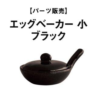 【パーツ販売】エッグベーカー ブラック 小