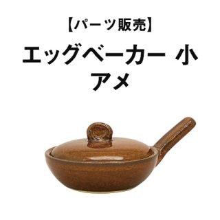 【パーツ販売】エッグベーカー アメ 小
