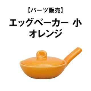【パーツ販売】エッグベーカー オレンジ 小