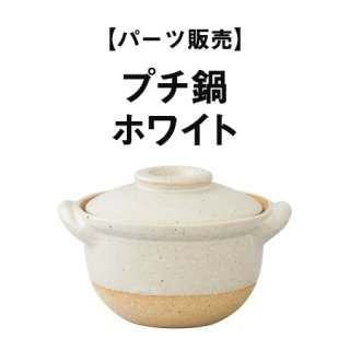 【パーツ販売】プチ鍋 ホワイト