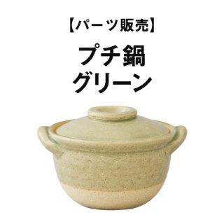 【パーツ販売】プチ鍋 グリーン
