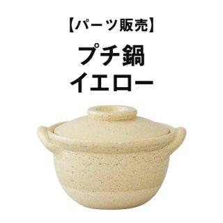 【パーツ販売】プチ鍋 イエロー