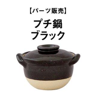 【パーツ販売】プチ鍋 ブラック