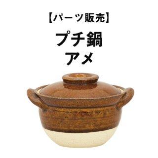 【パーツ販売】プチ鍋 アメ