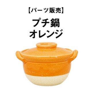 【パーツ販売】プチ鍋 オレンジ