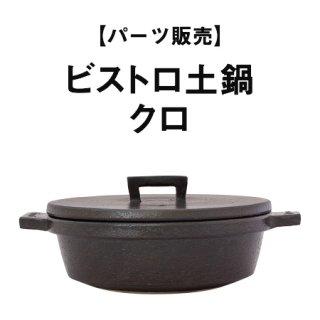 【パーツ販売】ビストロ土鍋 クロ